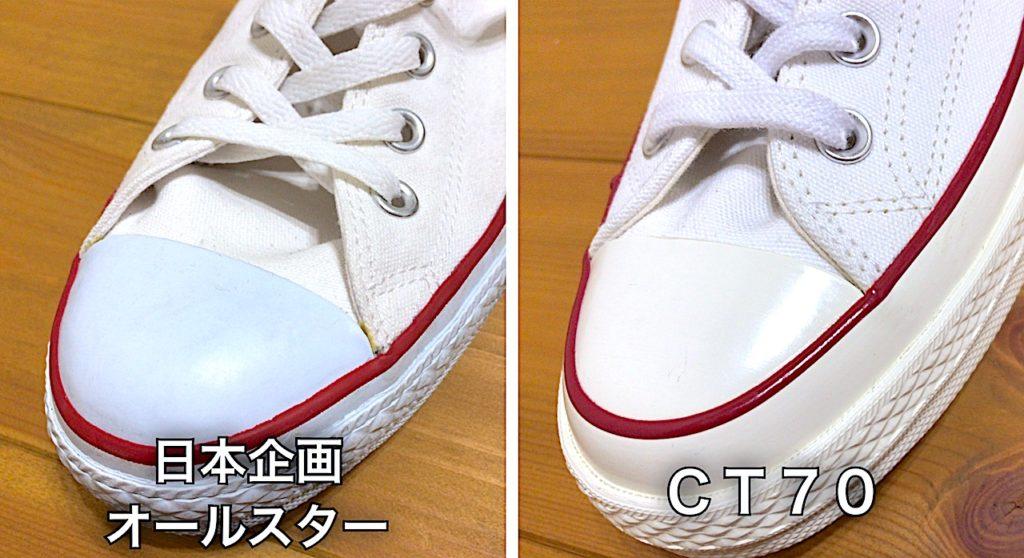 コンバース CT70 02