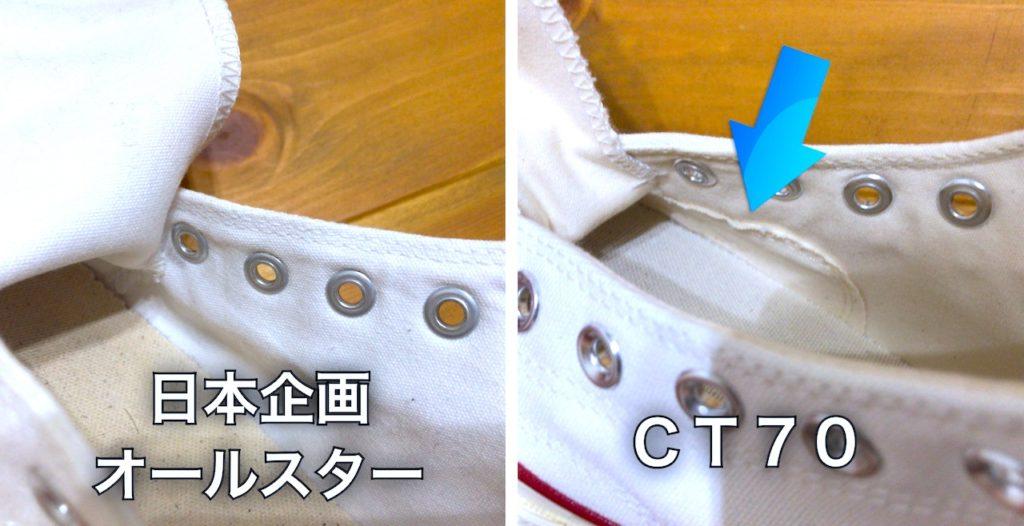 コンバース CT70 22
