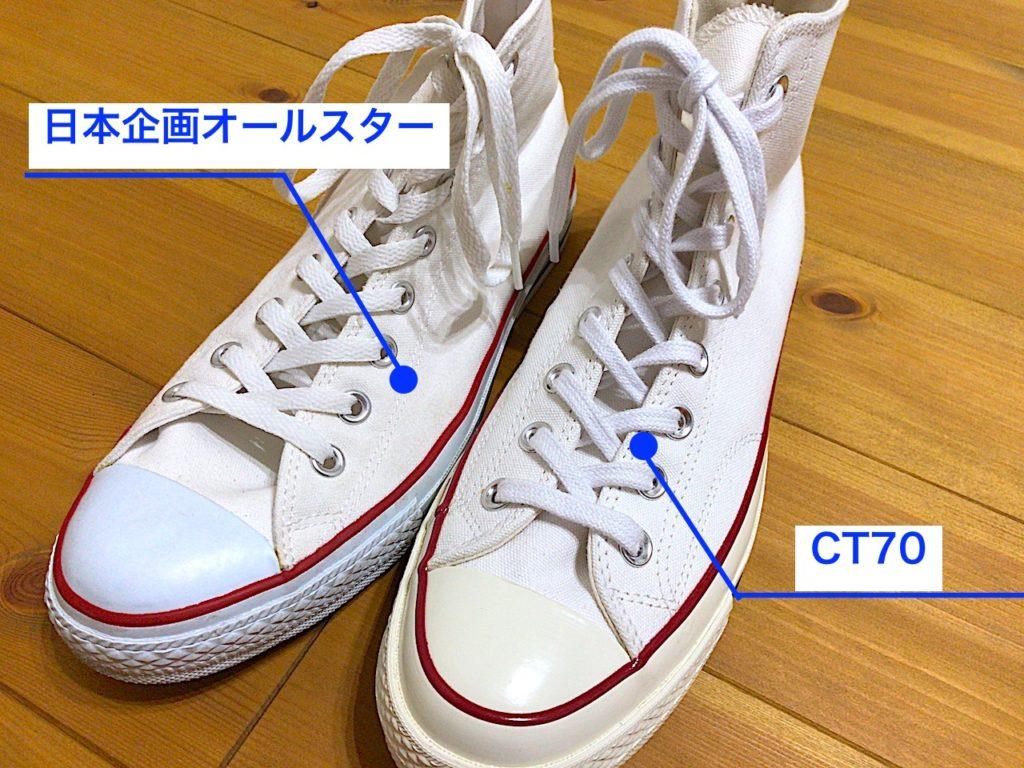 コンバース CT70 26