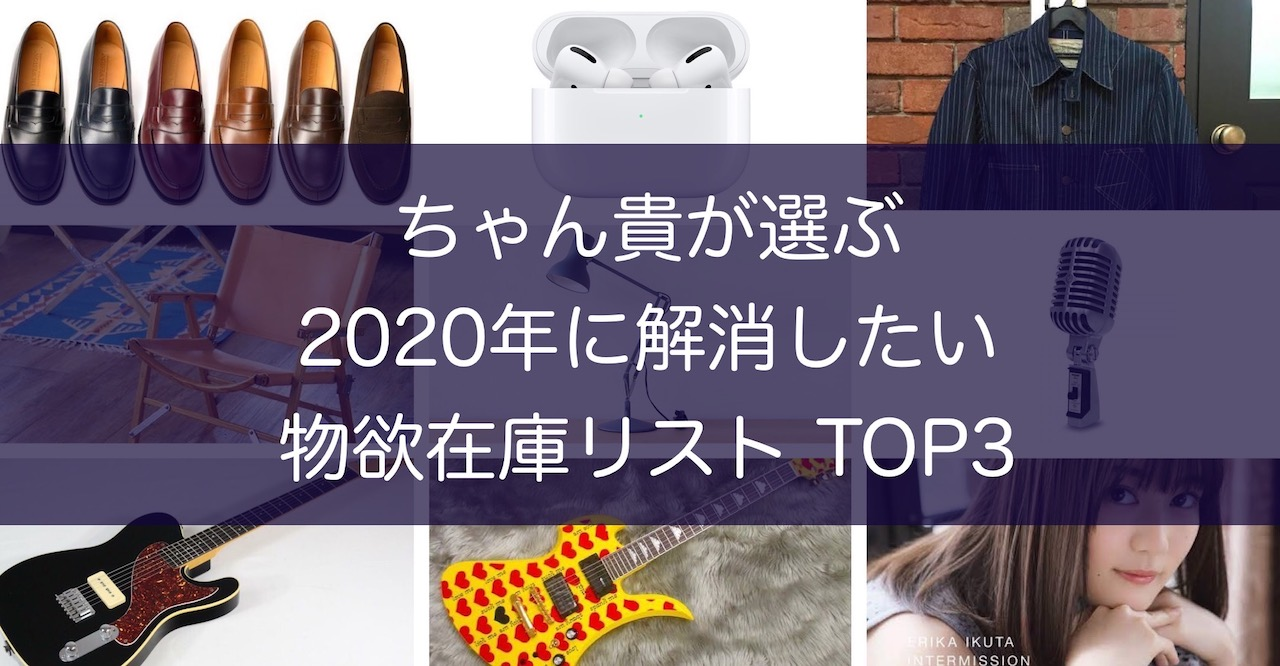 2020物欲在庫01
