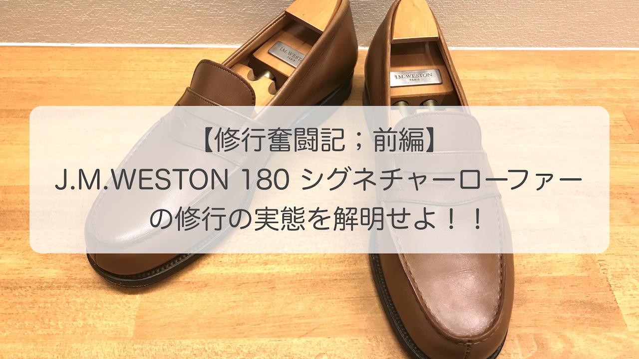 ウエストン180ローファー14