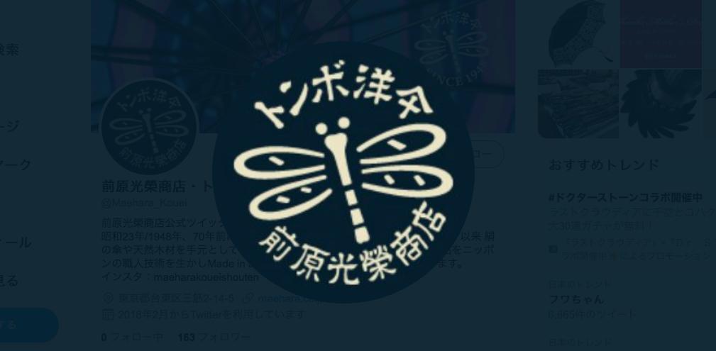 前原光榮商店04