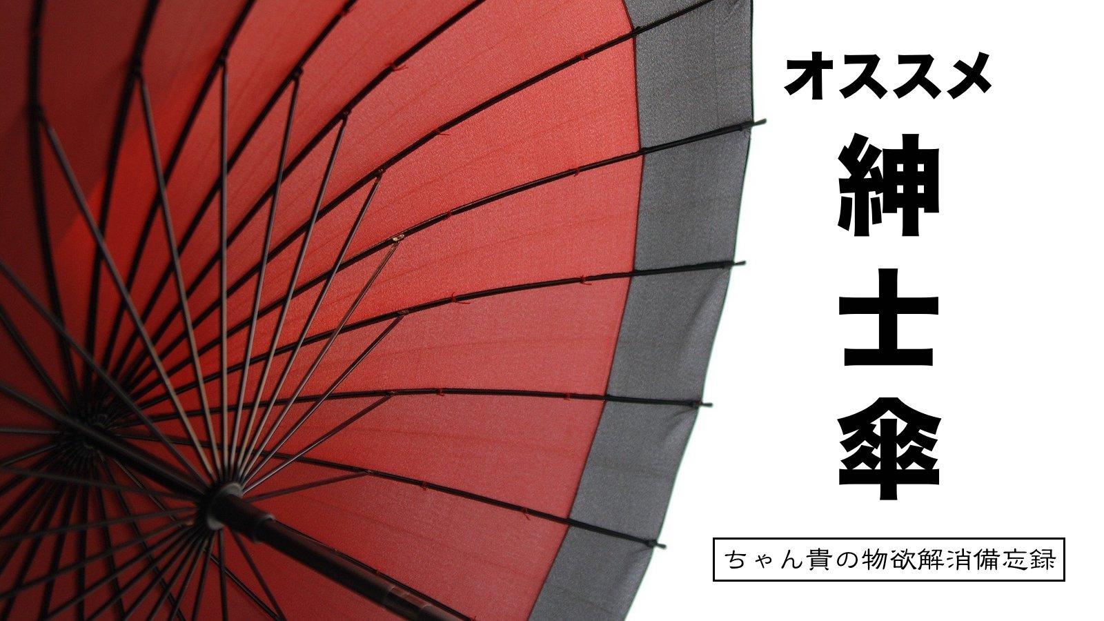 オススメ紳士傘01