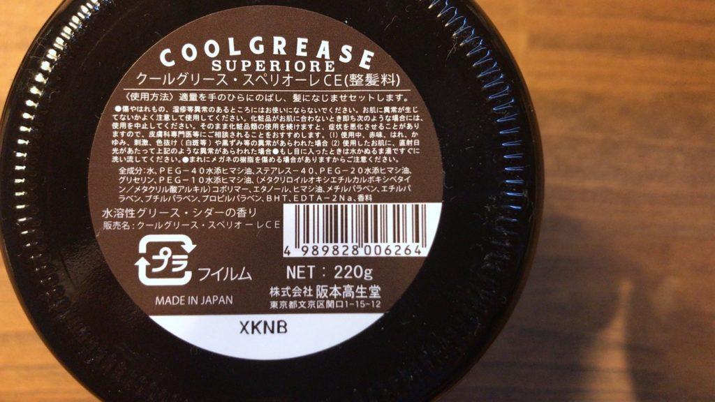 クールグリース スーペリオーレ COOLGREASE SUPERIORE 05