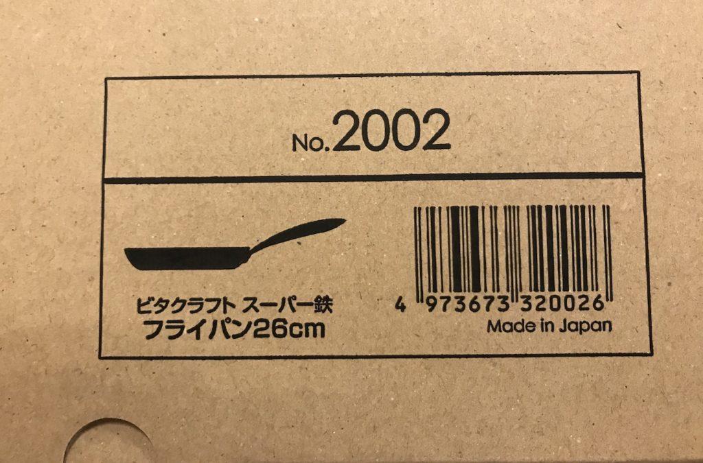 ビタクラフト スーパー鉄06