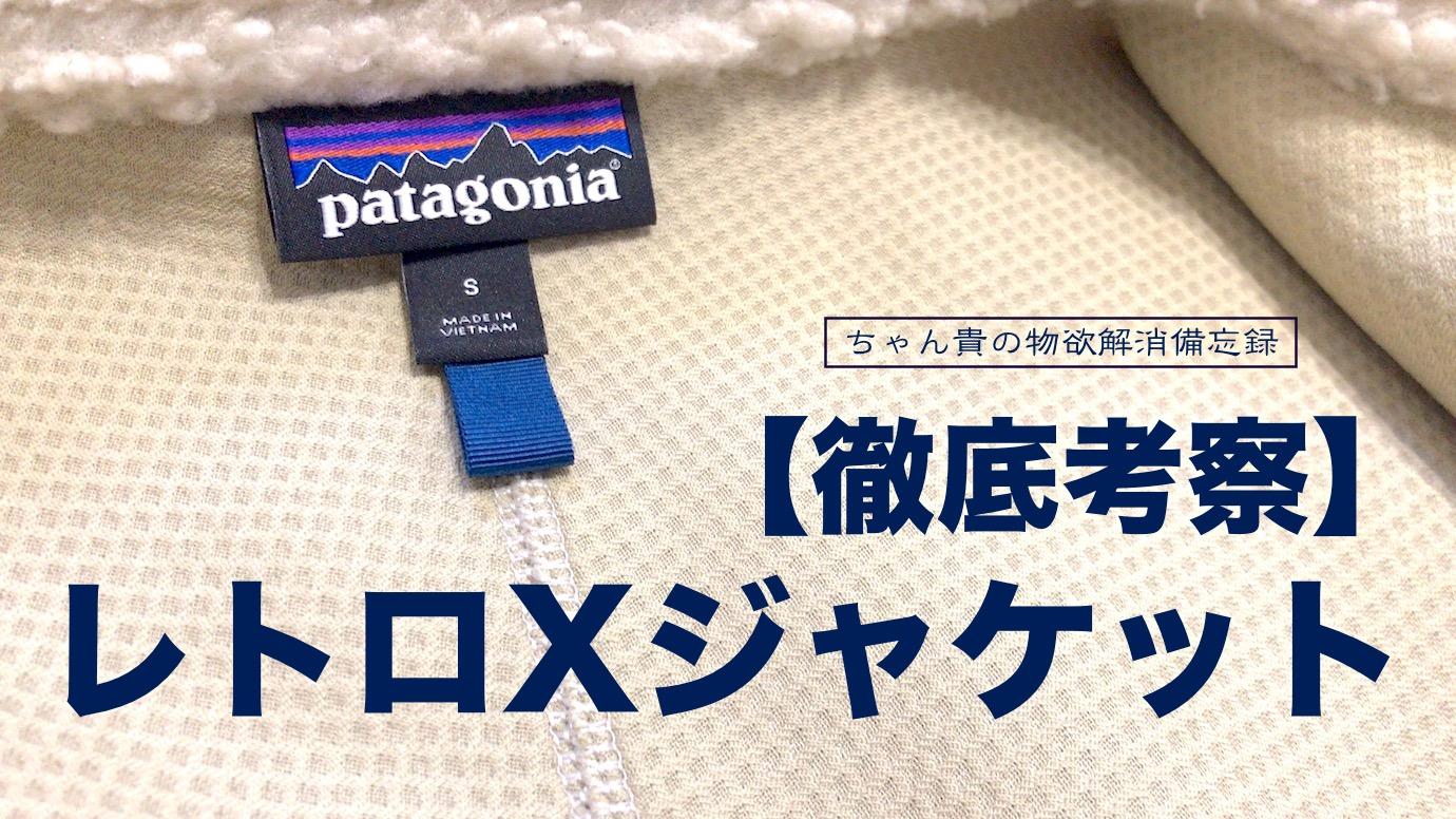 パタゴニア レトロX 12