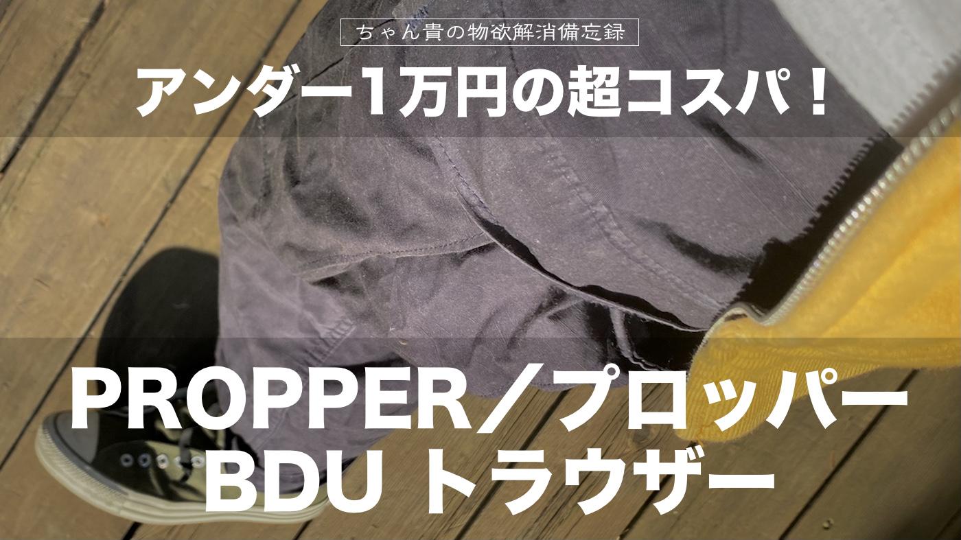 PROPPER/プロッパー BDUトラウザー14