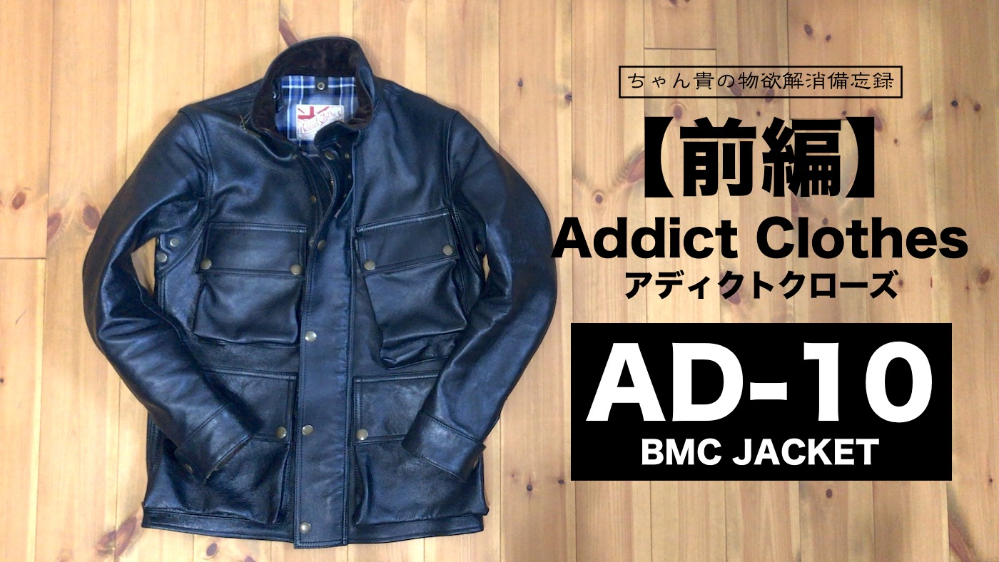 AddictClothes アディクトクローズ AD-10 032