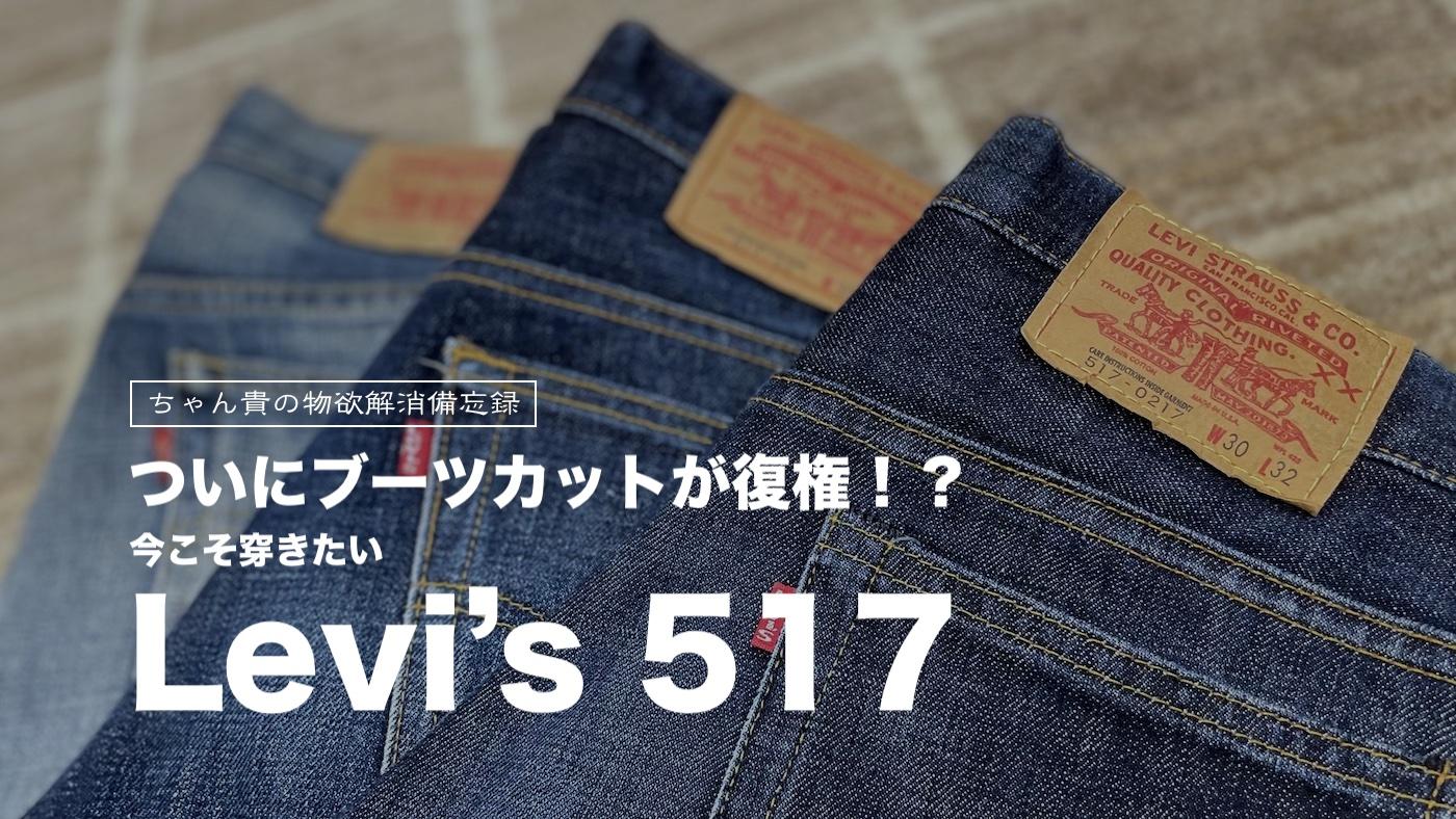 Levi s517-01