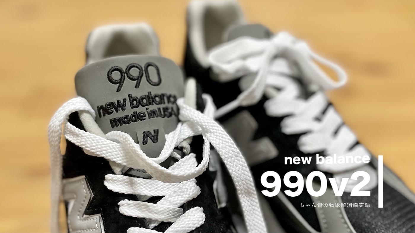 ニューバランス990v2 17